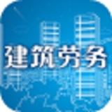 建筑劳务网 v1.0.0 安卓版