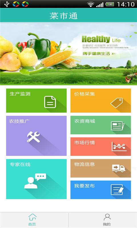 菜市通 v0.8 安卓版界面图2