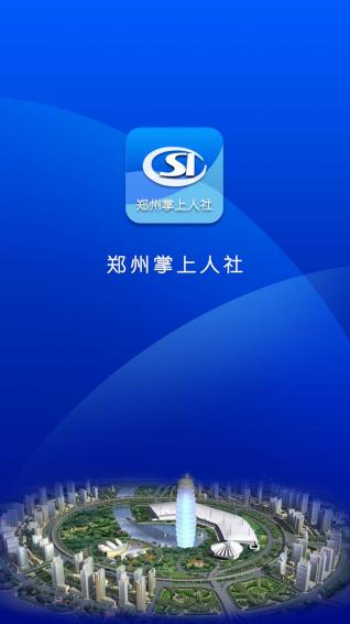 郑州掌上人社 v1.0.24 安卓版界面图1
