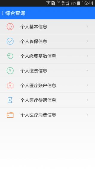 郑州掌上人社 v1.0.24 安卓版界面图2