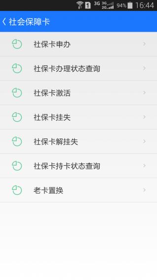 郑州掌上人社 v1.0.24 安卓版界面图3