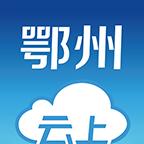 云上鄂州 v1.0.3 安卓版
