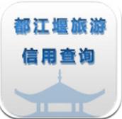 都江堰旅游信用查询 v1.1 安卓版