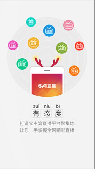 6A直播app V1.0.0 iPhone版界面图1