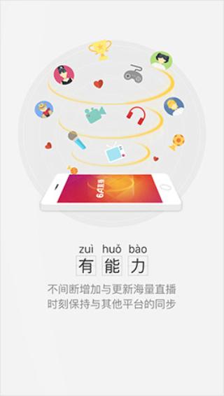 6A直播app V1.0.0 iPhone版界面图2