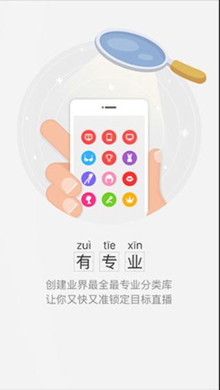 6A直播app V1.0.0 iPhone版界面图3