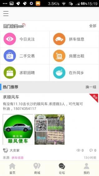 泸溪同城 v3.2.2 安卓版界面图1