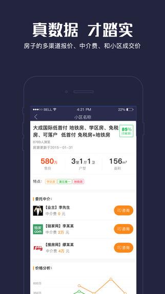 诸葛找房app V2.3.2 iPhone版界面图3