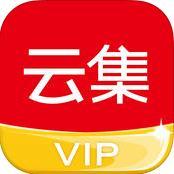 云集vip买家版 v0.9 iPhone版