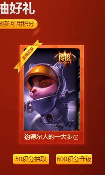 英雄联盟国庆开黑助手 v4.7.4 安卓版界面图2