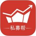 私募帮app v1.11 iPhone版