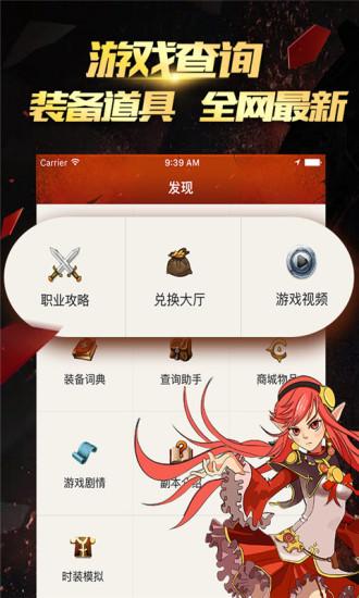 DNF骑士马战活动助手 v6.1.6 安卓版界面图1