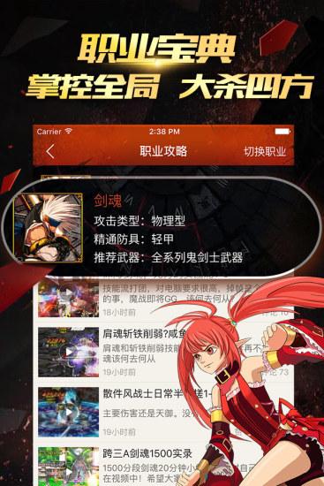 DNF骑士马战活动助手 v6.1.6 安卓版界面图3