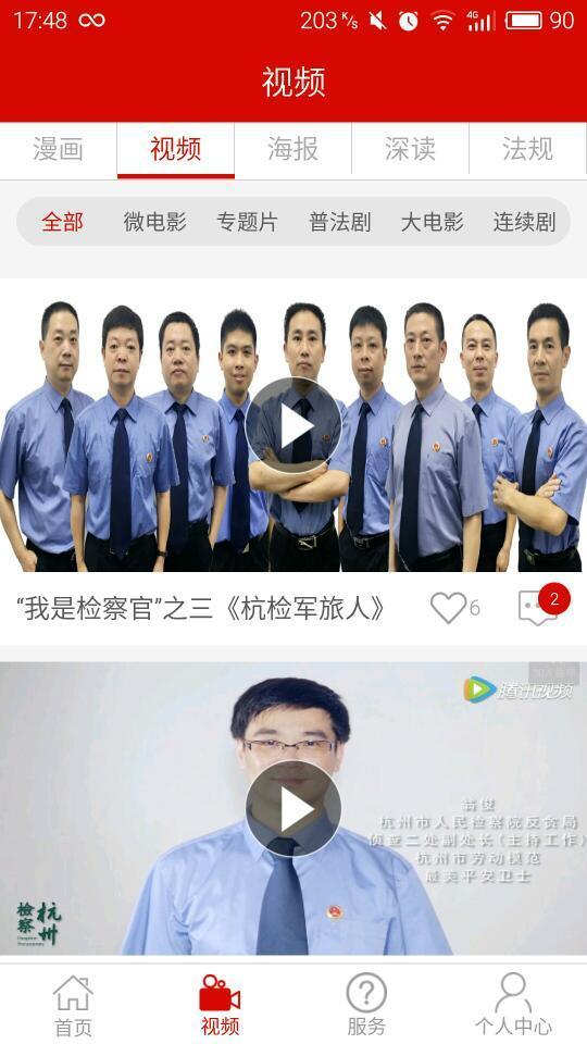 杭州检察 v1.0 安卓版界面图2
