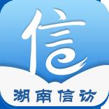 湖南信访网上投诉app v1.0 安卓版