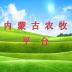 内蒙古农牧平台 v1.0  安卓版