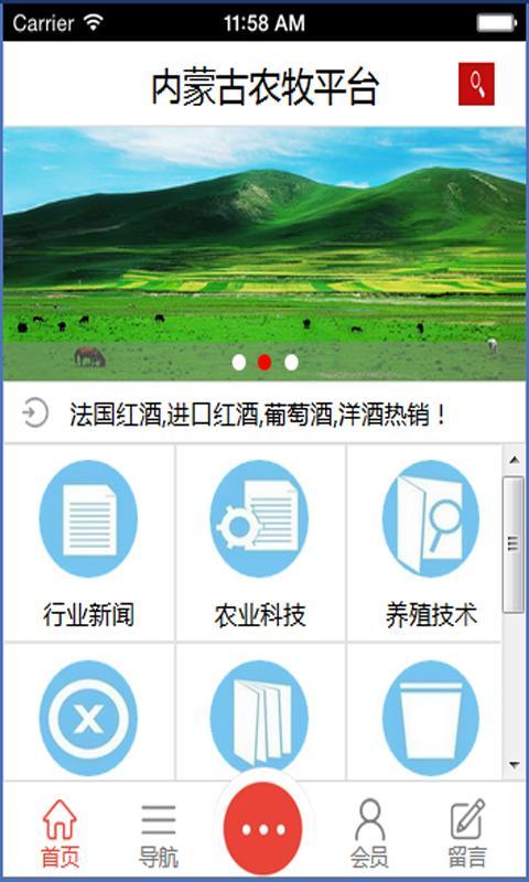 内蒙古农牧平台 v1.0  安卓版界面图1