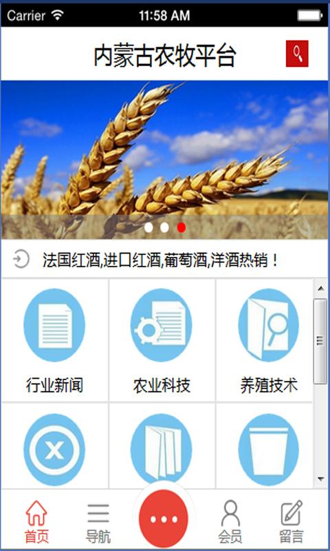 内蒙古农牧平台 v1.0  安卓版界面图2