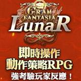 LunaR v1.0 安卓版