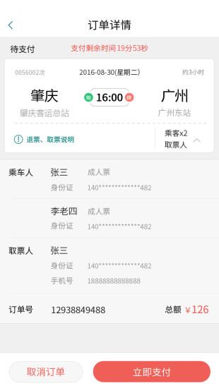悦行 v1.0.1 安卓版界面图3