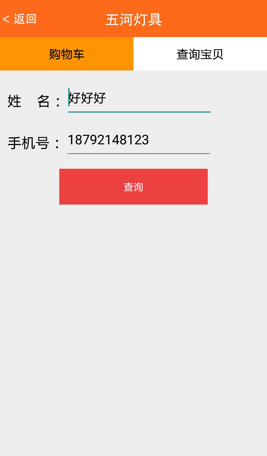 五河灯具 v1.0  安卓版界面图1