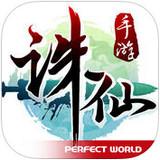 诛仙手游 v1.66.1 iPad版