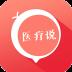 医疗说 v1.0.35  安卓版