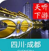 成都导游 v3.9.2 安卓版