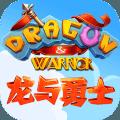 龙与勇士 v1.0 安卓版