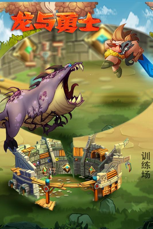 龙与勇士 v1.0 安卓版界面图1