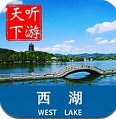 西湖导游 v3.9.2 安卓版