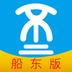 船货不二船东版 v2.1.5 安卓版