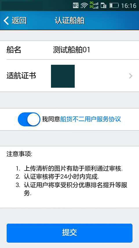 船货不二船东版 v2.1.5 安卓版界面图2