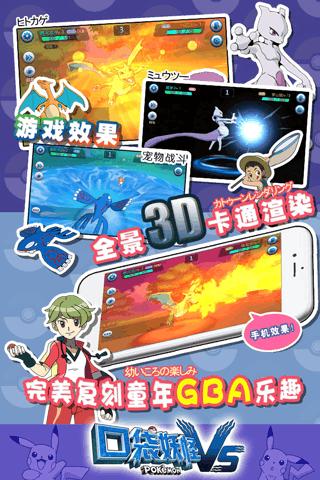 口袋妖怪VS九游版 v5.0 安卓版界面图4