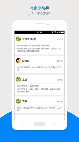 云财富金服 v1.2.4  安卓版界面图1