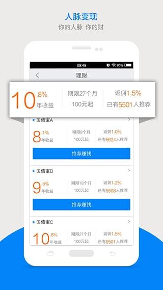 云财富金服 v1.2.4  安卓版界面图3