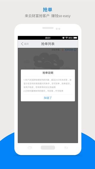 云财富金服 v1.2.4  安卓版界面图5