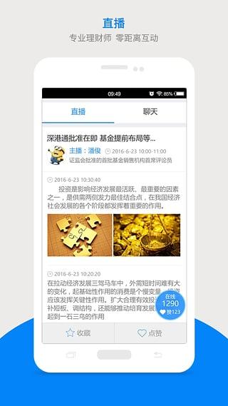 云财富金服 v1.2.4  安卓版界面图4
