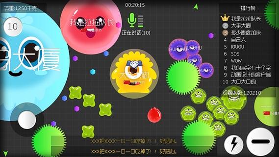 球球大作战电脑版界面图1