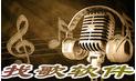 找歌听歌软件 v1.0 免费版