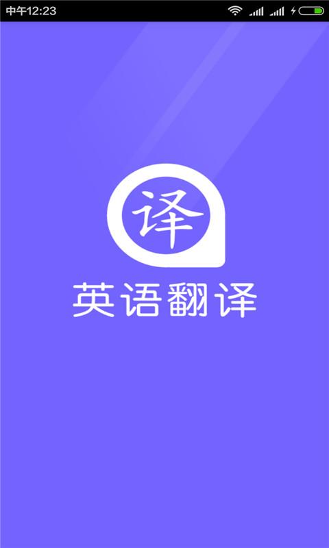 英语翻译 v3.3  安卓版界面图1