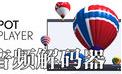 LAV解码器(LAV Filters)  免费版