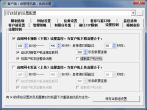 局域网控制软件界面图3