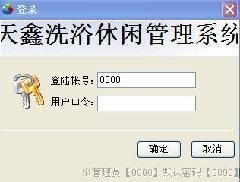 天鑫洗浴软件 v9.0 免费版