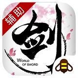 剑侠世界蜂窝辅助 V2.2.0 安卓版