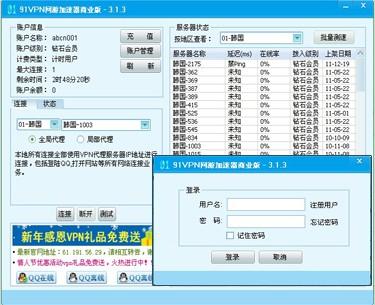 91网游加速器 v3.5.4 免费版