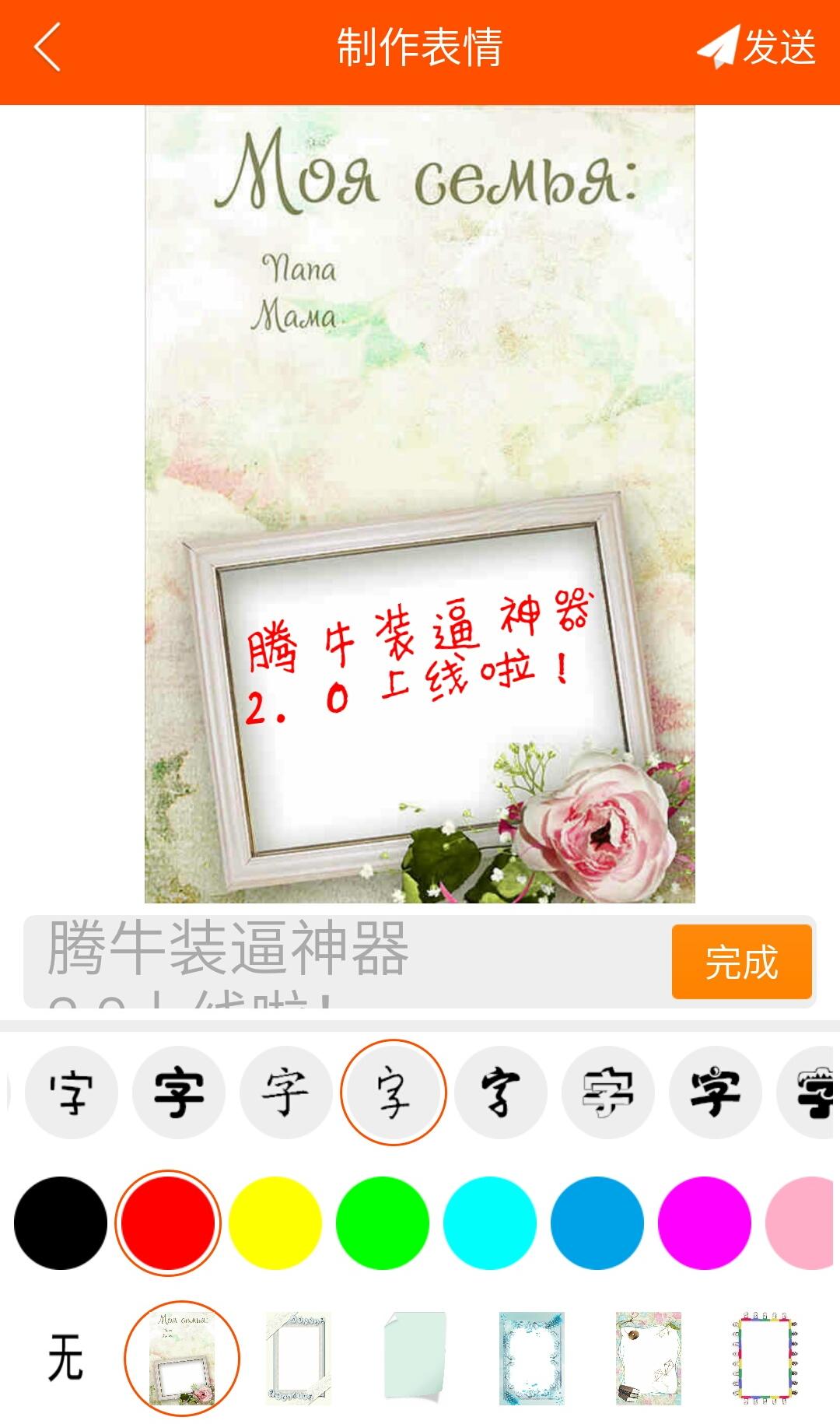 iPhone7/7plus 装逼小尾巴 v2.3 安卓版界面图4