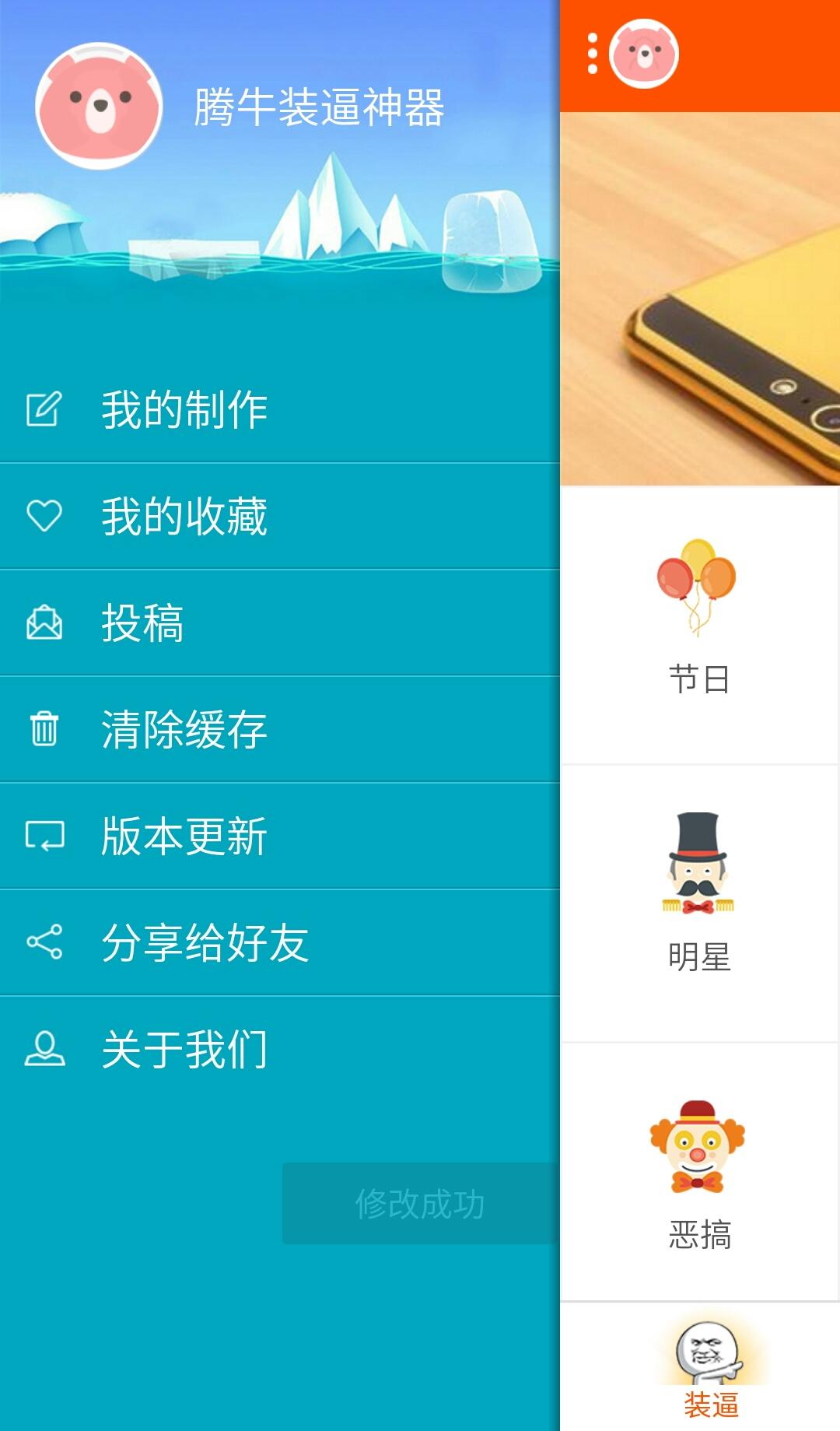 iPhone7/7plus 装逼小尾巴 v2.3 安卓版界面图3