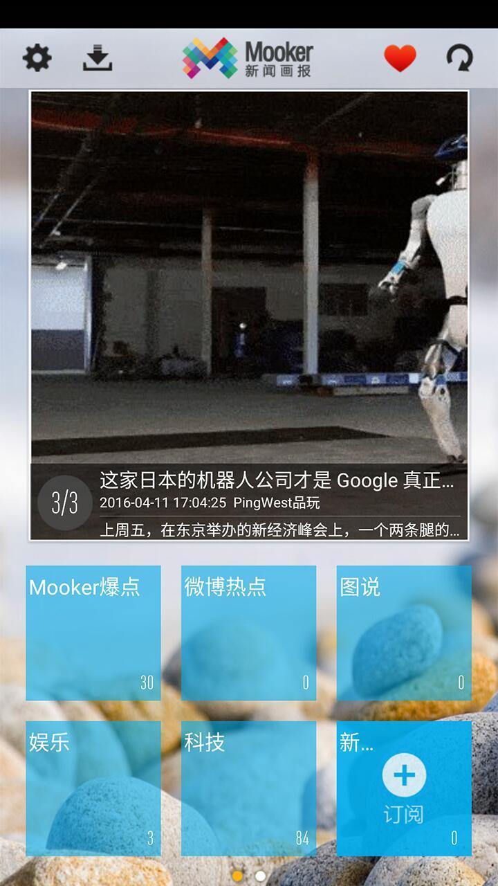 Mooker新闻画报 v1.2.1 安卓版界面图1