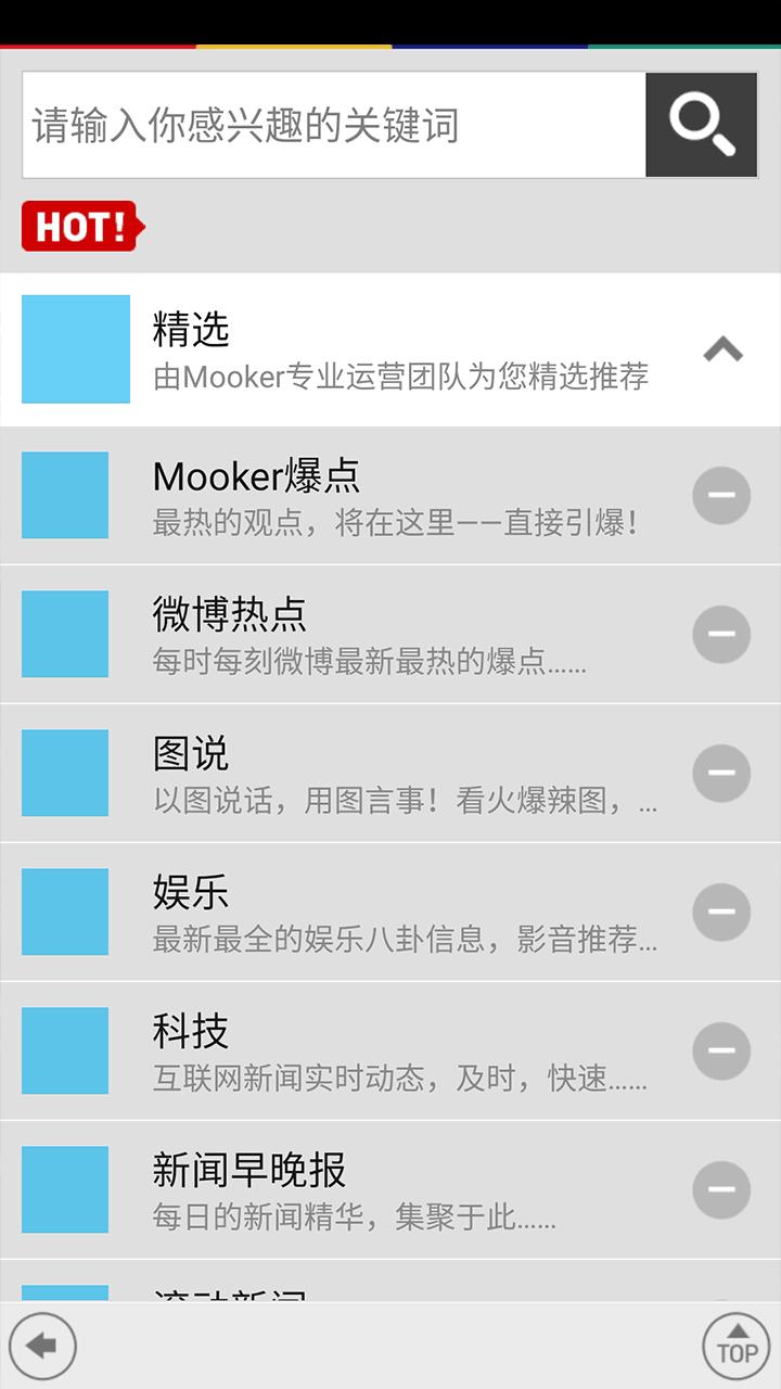 Mooker新闻画报 v1.2.1 安卓版界面图2
